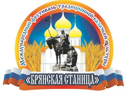 ВБрянске пройдёт фестиваль казачьей культуры
