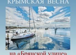 Krymskaya-vesna