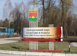 /var/www/bga32.ru/core/../uploads/2016/05/bga32 ru park 1000letiya