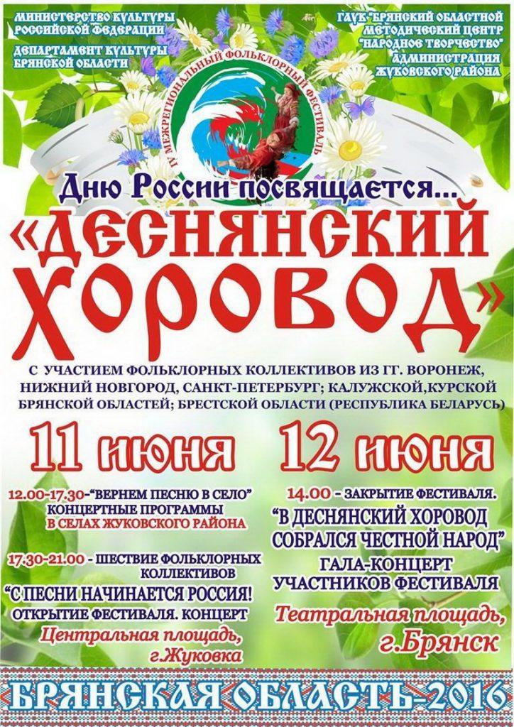 11_desnyanskij_horovod