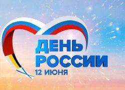 ДЕНЬ РОССИИ_