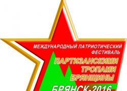 Partizanskimi-tropami_logo