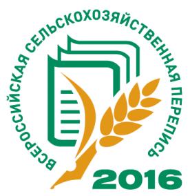 Selxozperepis-2016_logo