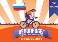 Велопробег_1