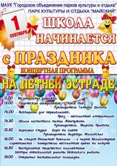 1 сентября_майский