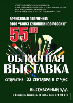 /var/www/bga32.ru/core/../uploads/2016/09/bga32 ru 55 LET BOSHR 1