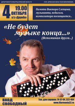 Slepcov_afischa