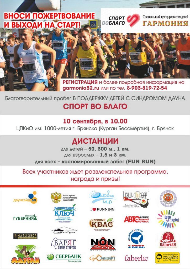 sport-vo-blago_1