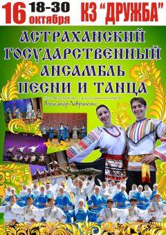 Astraxan