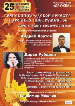 orkestr-Osipova-2016