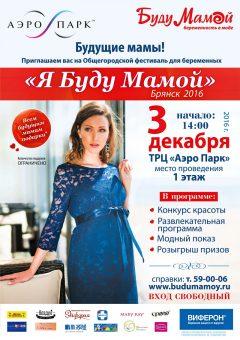 листовка анонс Брянск
