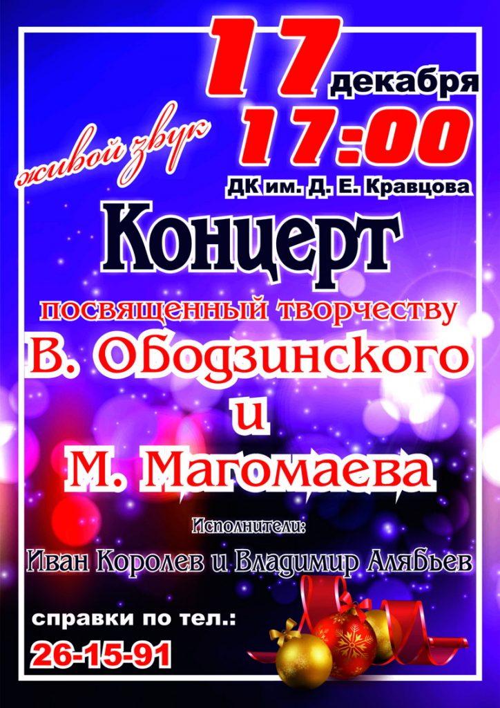 Афиша_Магомаев