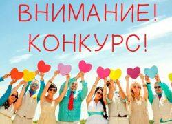 images-novosti-2016-04-vnimanie-konkurs-vnimanie-konkurs