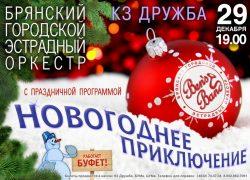 афиша новый год1
