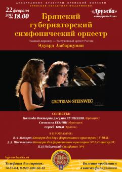 Ambarcumyan_22-02-2017