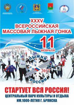 Лыжня-России-2017