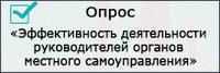 opros_1