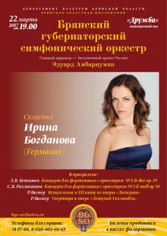 Афиша_Богданова-01