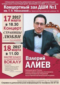 Валерий Алиев