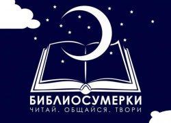 2014_bibliosumerki