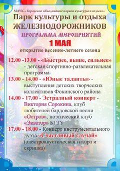 Афиша А2 Парк Железнодорожников