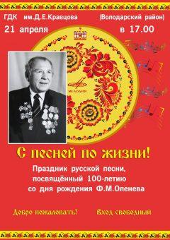 Olenev_afischa