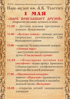 Парк Толстого
