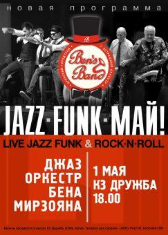 афиша джаз