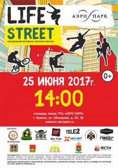 Афиша-Lifestreet (1)