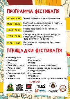 Афиша-Lifestreet (2)