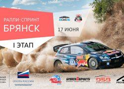 rally_bryansk