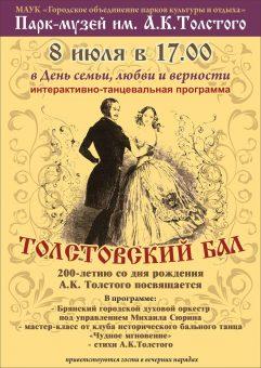 Афиша Толстовский бал