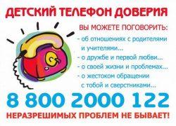 detskij-telefon-doveriya