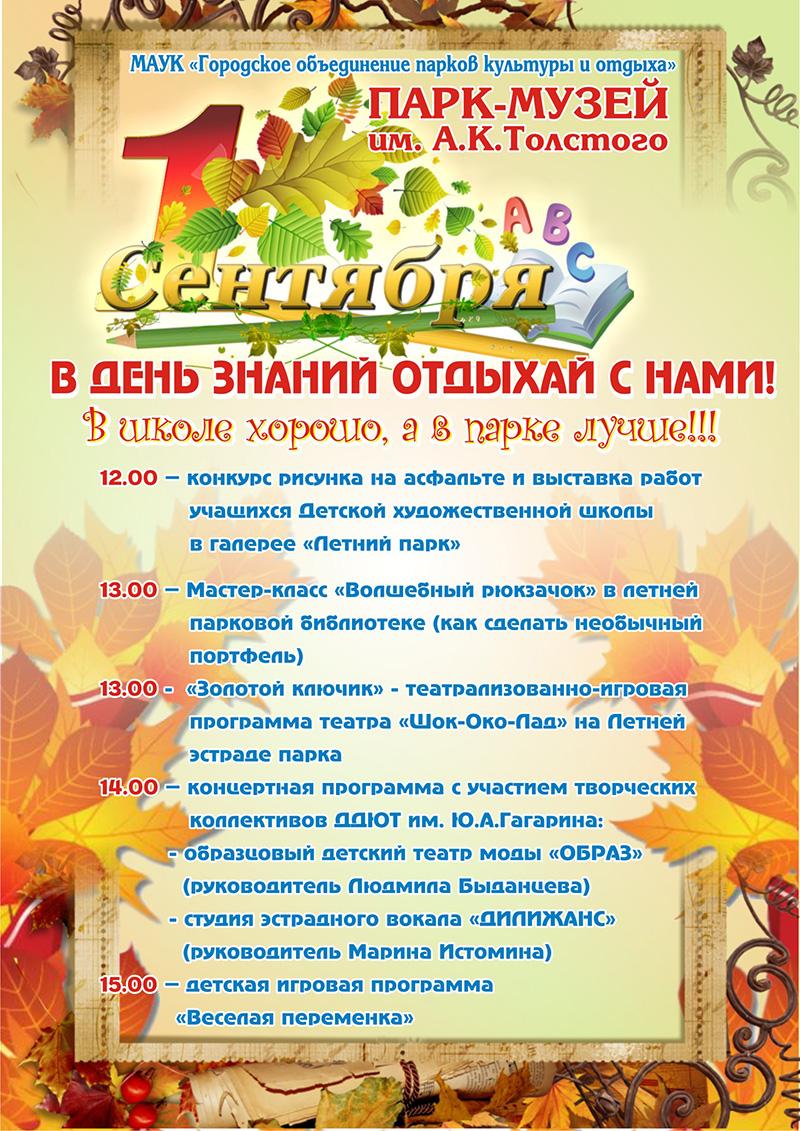 Поздравления 1 сентября днем знаний текст