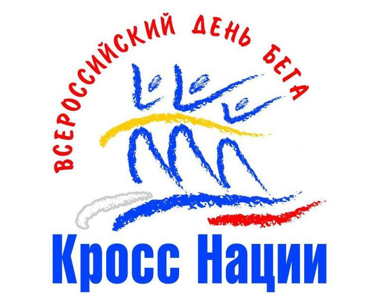 Новоуренгойцы примут участие в«Кроссе нации»