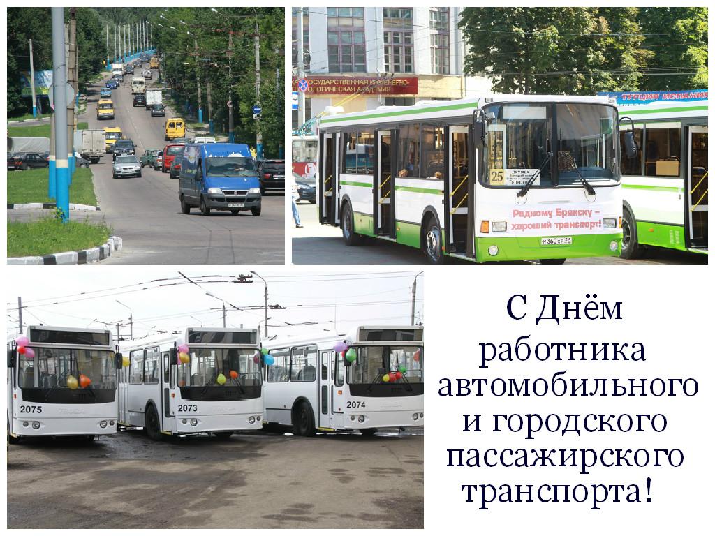День работников транспорта открытка 50