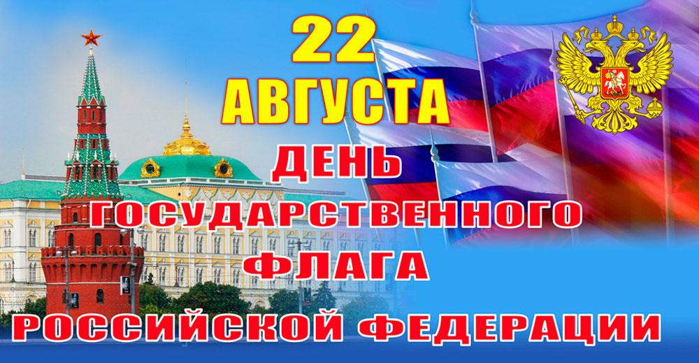 Открытки с днём флага