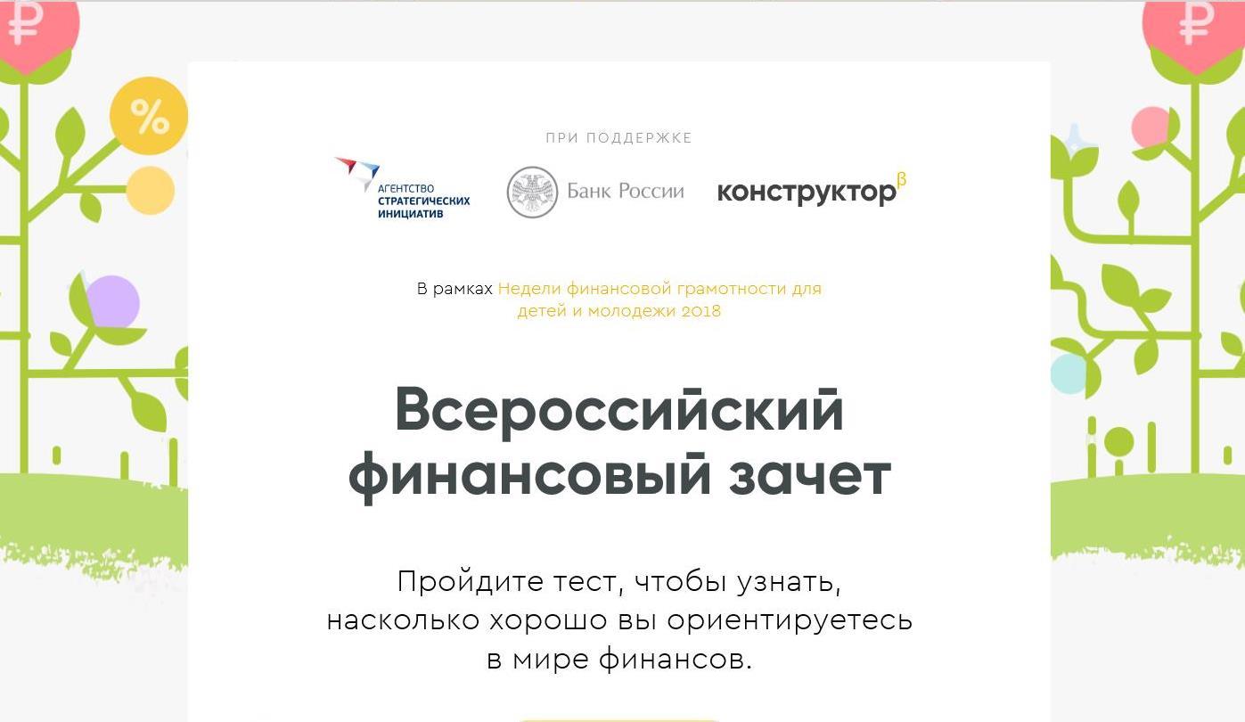 Картинки по запросу всероссийский зачет по финансовой грамотности,